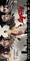 Agamya movie poster