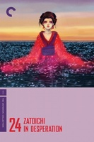 Shin Zatôichi monogatari: Oreta tsue movie poster
