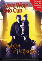 Kozure Ôkami: Sanzu no kawa no ubaguruma movie poster
