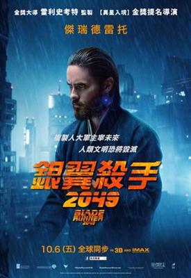 Blade Runner 2049 poster #1510786