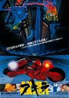 Akira #1511075 movie poster