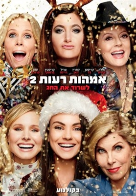 A Bad Moms Christmas poster #1511408