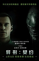 Alien: Covenant  #1511624 movie poster