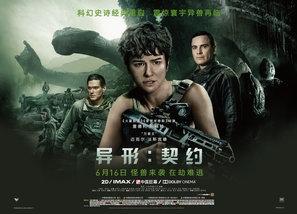 Alien: Covenant  poster #1511629