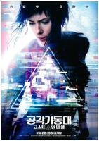 Ghost in the Shell (2017) movie poster #1512049