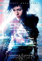 Ghost in the Shell (2017) movie poster #1512052