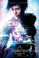 Ghost in the Shell (2017) movie poster #1512053