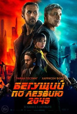 Blade Runner 2049 poster #1512105