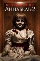 Annabelle 2 movie poster