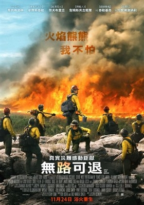 Only the Brave poster #1512903