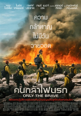 Only the Brave poster #1512904