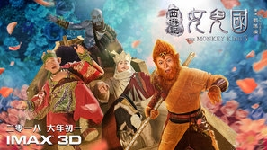The Monkey King 3: Kingdom of Women poster #1513221