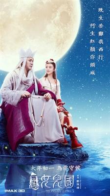 The Monkey King 3 Kingdom Of Women Poster