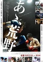 Ah, kôya 2 movie poster