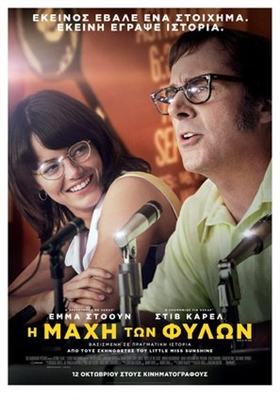 Battle of the Sexes poster #1513838