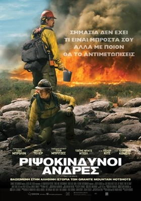 Only the Brave poster #1513839