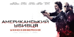 American Assassin poster #1514206