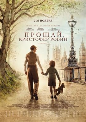 Goodbye Christopher Robin poster #1514328