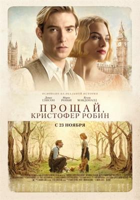 Goodbye Christopher Robin poster #1514330