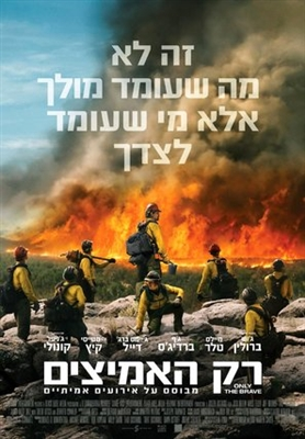 Only the Brave poster #1515183