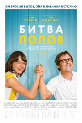 Battle of the Sexes poster #1515249