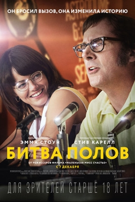 Battle of the Sexes poster #1515251
