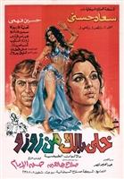 Khally ballak men ZouZou movie poster