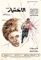 Al-ikhtiyar movie poster