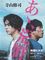 Ah, kôya movie poster