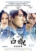 Bai yi movie poster