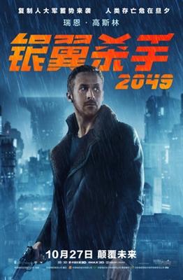 Blade Runner 2049 poster #1515425