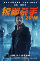 Blade Runner 2049 #1515425 movie poster