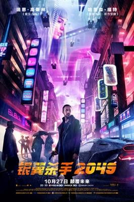 Blade Runner 2049 poster #1515426