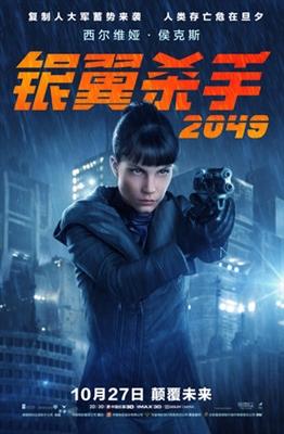 Blade Runner 2049 poster #1515429