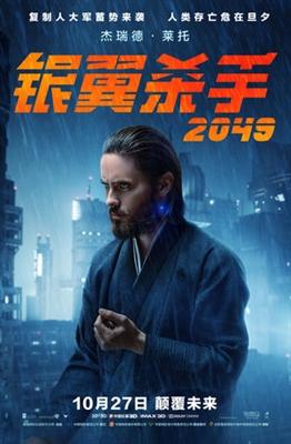 Blade Runner 2049 poster #1515431
