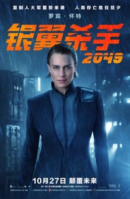 Blade Runner 2049 poster #1515433