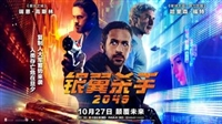 Blade Runner 2049 #1515437 movie poster
