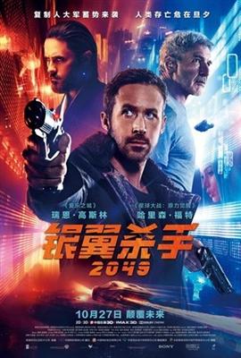 Blade Runner 2049 poster #1515438