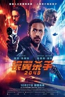 Blade Runner 2049 #1515438 movie poster