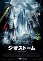 Geostorm #1515637 movie poster