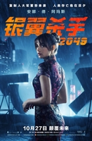 Blade Runner 2049 #1515722 movie poster