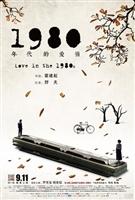 1980 nian dai de ai qing  movie poster