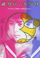 Mangetsu no kuchizuke movie poster