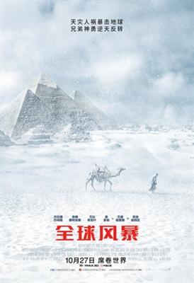 Geostorm poster #1516792
