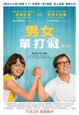 Battle of the Sexes poster #1517174