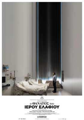 The Killing of a Sacred Deer poster #1517735