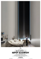 The Killing of a Sacred Deer #1517735 movie poster