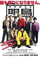 Akegarasu movie poster