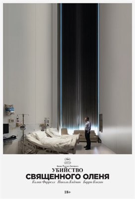 The Killing of a Sacred Deer poster #1518647