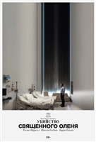 The Killing of a Sacred Deer #1518647 movie poster